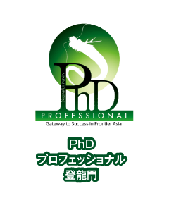 PhD Professional: Gateway to Success in Frontier Asia